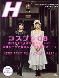 H (エイチ) 2006年 03月号 [雑誌]