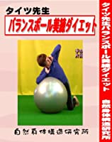 タイツ先生バランスボール美練ダイエット(筋トレ、ストレッチ、バランス力編)(DVD)