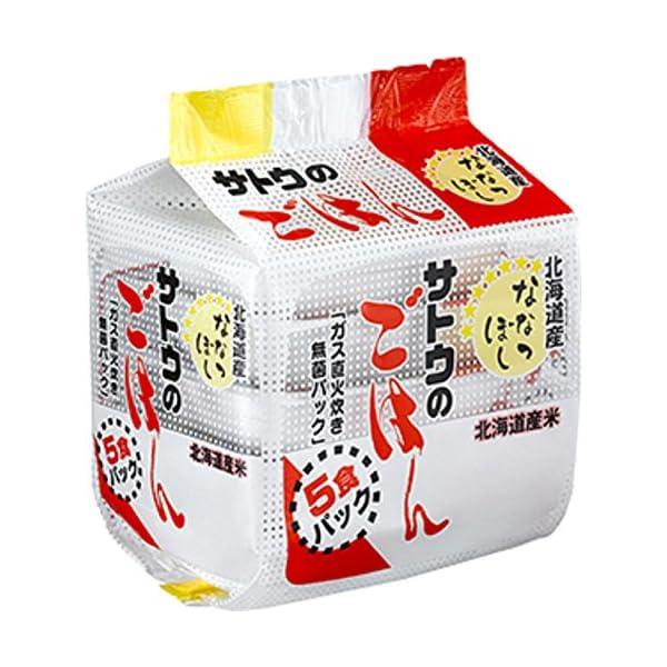 サトウのごはん 北海道産ななつぼし 5食パックの商品画像