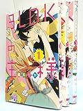 3LDKの王様 コミック 1-3巻セット (シルフコミックス)