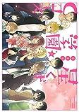 星くず学園Cコース (2) (シルフコミックス)