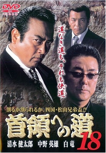 首領への道18 [DVD]