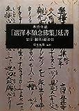 専修寺蔵『選擇本願念佛集』延書: 影印・翻刻と総索引