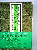 鑑賞日本古典文学〈第2巻〉日本書紀・風土記 (1977年)