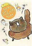 ちびネコ どんぐり / ねこまき(ミューズワーク) のシリーズ情報を見る