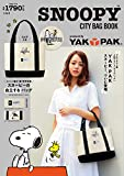 SNOOPY(TM) CITY BAG BOOK produced by YAK PAK