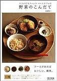 マクロビオティック ベースカフェの野菜のこんだて ?ソースがあればおいしい、簡単。?