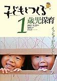 子どもとつくる1歳児保育―イッショ!がたのしい (子どもとつくる保育・年齢別シリーズ)