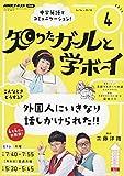 NHKテレビ 知りたガールと学ボーイ 2019年 04 月号 [雑誌]