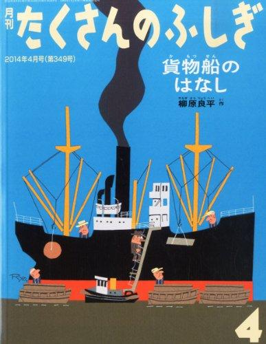 貨物船のはなし (月刊 たくさんのふしぎ 2014年 04月号)の詳細を見る