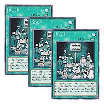 【 3枚セット 】遊戯王 日本語版 SR06-JP029 Prohibition 禁止令 (ノーマル)