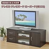 山善(YAMAZEN) テレビ台 ローボード(幅120) ダークブラウン STT-4512LB(DBR)