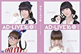 「AD-LIVE 2016」第5巻 (釘宮理恵×高垣彩陽) [Blu-ray]