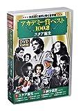 アカデミー賞 ベスト100選 スタア誕生 DVD10枚組 (ケース付)セット