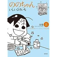 ののちゃん 全集8―全集 (GHIBLI COMICS SPECIAL)