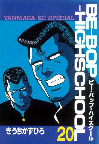 BE?BOP?HIGHSCHOOL(20) (ヤングマガジンコミックス)