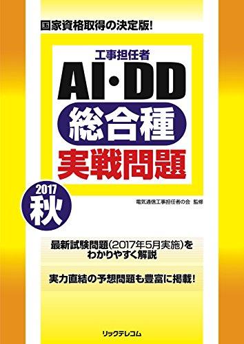 工事担任者 2017秋 AI・DD総合種実戦問題