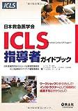 日本救急医学会ICLS指導者ガイドブック