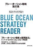 ブルー・オーシャン戦略論文集 画像