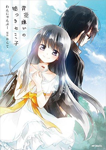 青空嫌いの嘘つきセミ子 (MFコミックス ジーンシリーズ)の詳細を見る