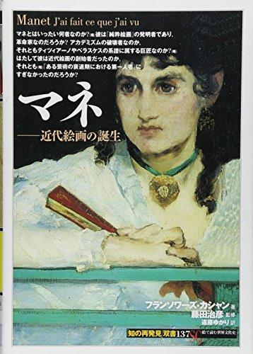 マネ:近代絵画の誕生 (「知の再発見」双書)の詳細を見る