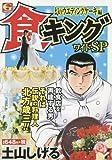 食キングワイドSP 幻のウエディングケーキ編 (Gコミックス)