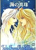 ムーンライト・ホーン〈4〉海の真珠 (講談社X文庫―ホワイトハート)