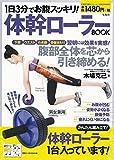 1日3分でお腹スッキリ! 体幹ローラーBOOK【木場克己直伝! トレーニングBOOK付き】 (バラエティ)