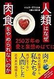 「人類はなぜ肉食をやめられないのか: 250万年の愛と妄想のはてに」販売ページヘ