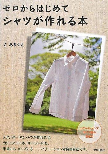 ゼロからはじめてシャツが作れる本...