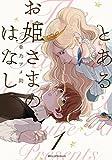 とあるお姫さまのはなし 1 (ジーンピクシブシリーズ) / 亜乃 アメ助 のシリーズ情報を見る