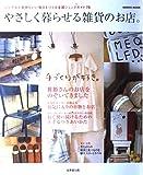 やさしく暮らせる雑貨のお店。―シンプルで気持ちいい毎日をつくる全国ショップガイド78 (Seibido mook) 画像