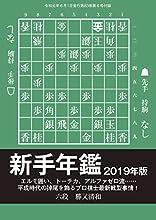新手年鑑 2019年版(将棋世界2019年6月号付録)