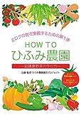 DVD>HOW TOひふみ農園~超健康野菜の作り方~ ミロクの世を実現するための第1歩 ()