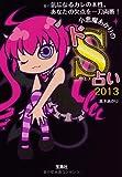 小悪魔あかりのドS占い 2013 (宝島SUGOI文庫)