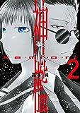 神檻: 2 (ZERO-SUMコミックス)