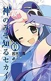 神のみぞ知るセカイ11 カレンダー付き特別版 (小学館プラス・アンコミックスシリーズ)