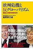 欧州危機と反グローバリズム 破綻と分断の現場を歩く (講談社+α新書)