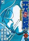 天牌外伝 第22巻―麻雀覇道伝説 (ニチブンコミックス)