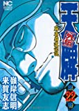 天牌外伝 22―麻雀覇道伝説 (ニチブンコミックス)