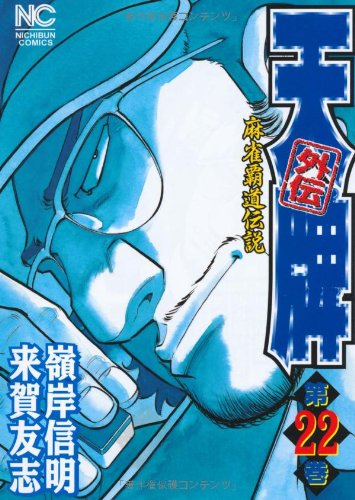 天牌外伝 第22巻—麻雀覇道伝説 (ニチブンコミックス)