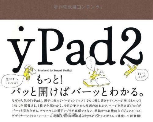 y Pad 2の詳細を見る