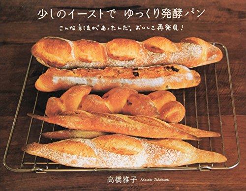 少しのイーストでゆっくり発酵パン?こんな方法があったんだ。おいしさ再発見!