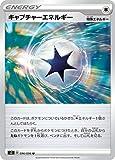 ポケモンカードゲーム S2 096/096 キャプチャーエネルギー (U アンコモン) 拡張パック 反逆クラッシュ