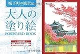大人の塗り絵POSTCARD BOOK 城下町の風景編