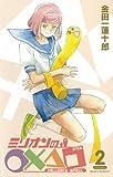 ミリオンの○×△□(2) (ガンガンコミックス)