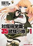 対魔導学園35試験小隊 1 (ドラゴンコミックスエイジ は 2-2-1)