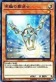 遊戯王/天輪の葬送士(ノーマル)/ストラクチャーデッキR 神光の波動