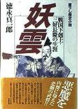 妖雲―戦国下剋上・三好長慶の生涯