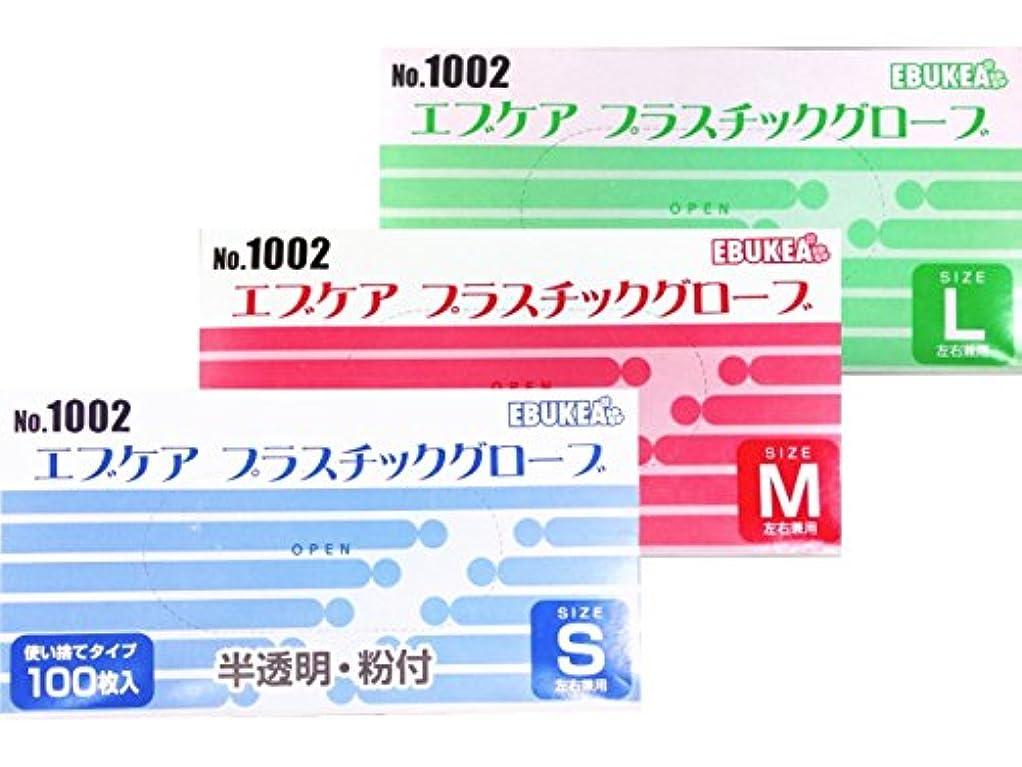 落ち着いた溶融紫の使い捨てプラスチック手袋【エブノNO.1002 エブケアプラスチックグローブ粉付(箱)】1ケース3000枚 (M)